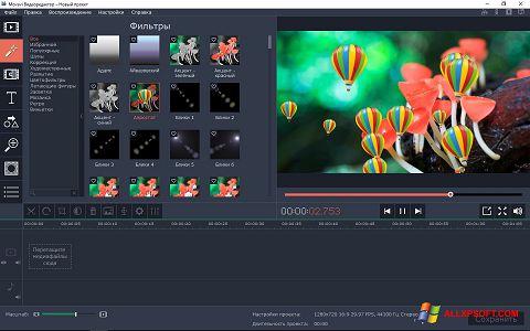 স্ক্রিনশট Movavi Video Editor Windows XP