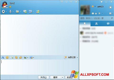 স্ক্রিনশট QQ International Windows XP