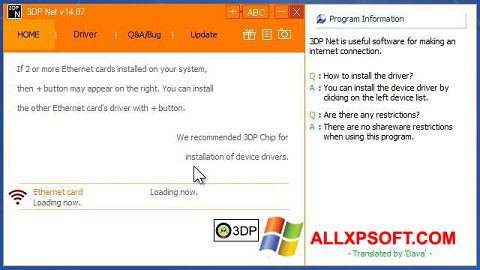 স্ক্রিনশট 3DP Net Windows XP