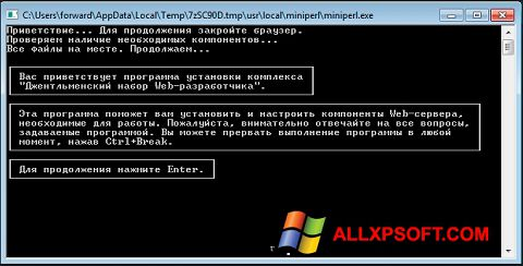 স্ক্রিনশট Denwer Windows XP