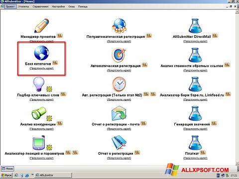 স্ক্রিনশট AllSubmitter Windows XP