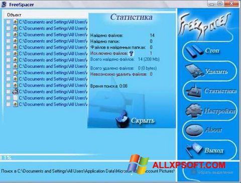 স্ক্রিনশট FreeSpacer Windows XP