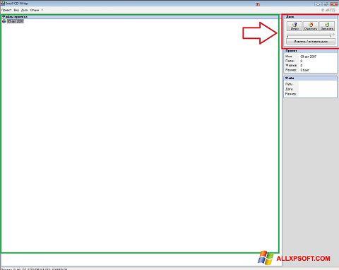 স্ক্রিনশট Small CD-Writer Windows XP