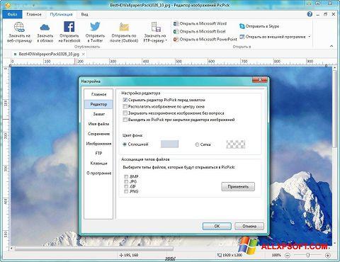 স্ক্রিনশট PicPick Windows XP
