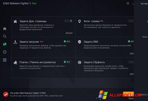 স্ক্রিনশট IObit Malware Fighter Windows XP