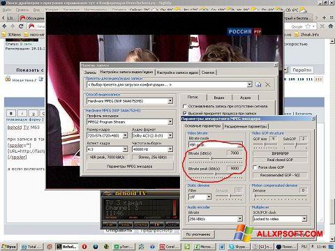 স্ক্রিনশট Behold TV Windows XP