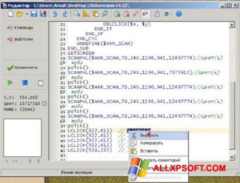 স্ক্রিনশট Clickermann Windows XP