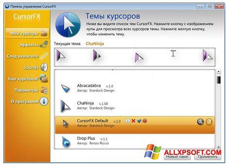 স্ক্রিনশট CursorFX Windows XP