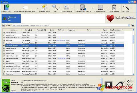 স্ক্রিনশট Calibre Windows XP