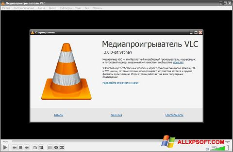 স্ক্রিনশট VLC Media Player Windows XP