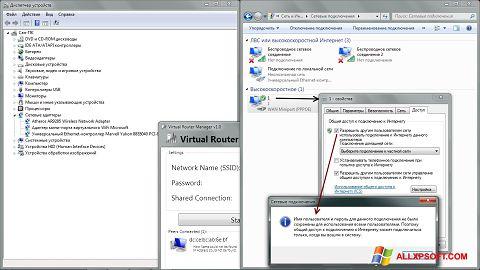 স্ক্রিনশট Virtual Router Plus Windows XP