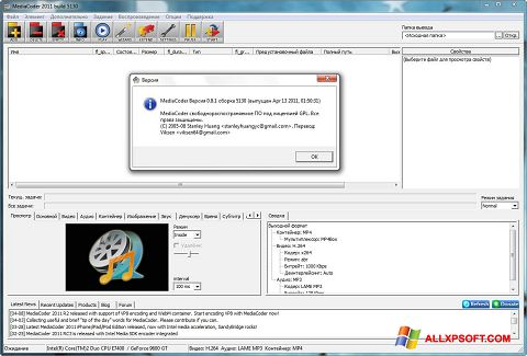 স্ক্রিনশট MediaCoder Windows XP