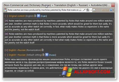 স্ক্রিনশট QDictionary Windows XP