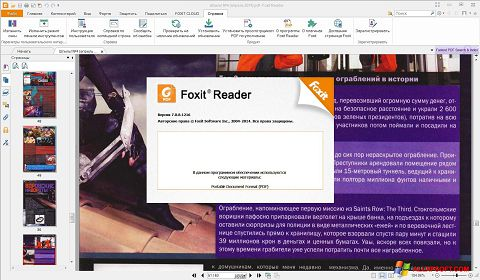 স্ক্রিনশট Foxit Reader Windows XP