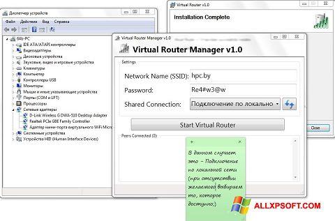 স্ক্রিনশট Virtual Router Manager Windows XP